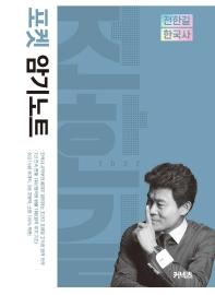 전한길 한국사 포켓 암기노트(2022)(스프링)
