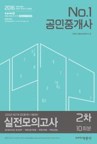 공인중개사 2차 실전모의고사(10회분)(2016)