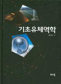 기초유체역학(개정판)(양장본 HardCover)
