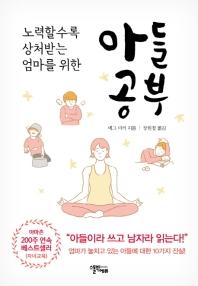 아들공부 ///8001-17
