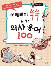 교과서 역사 용어 100