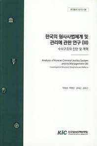 한국의 형사사법체계 및 관리에 관한 연구. 3(연구총서 18-B 8)