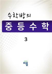 수학방의 중등수학 3 (수정판)