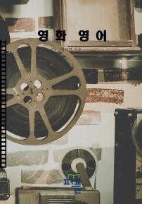 영화 영어