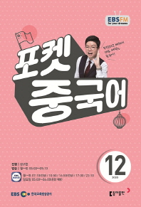 성구현의 포켓 중국어(2018년12월호)(EBS FM 라디오)