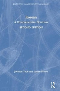 [해외]Korean (Hardcover)