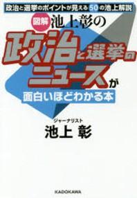 (圖解)池上彰の政治と選擧のニュ-スが面白いほどわかる本