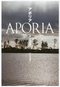 [해외]アポリア あしたの風