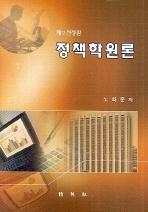 정책학원론(전정판 2판)(양장본 HardCover)