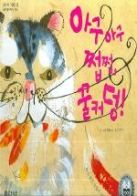 아구아구 쩝쩝 꿀커덩 (곧은나무 세계 옛이야기 22)