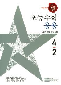 초등 수학 4-2(응용)(2017)