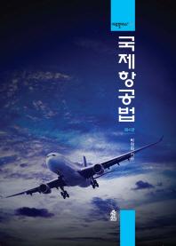 국제항공법(4판)(리걸플러스 145)(양장본 HardCover)