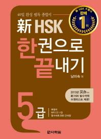 신 HSK 5급 한권으로 끝내기(해설서 단어장포함)(CD1장포함)