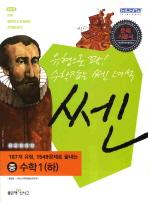 수학 중1(하)(문제기본서)(2012)(쎈)