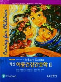 최신 아동건강간호학. 2(개정판)(양장본 HardCover)