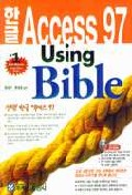 한글 ACCESS 97 USING BIBLE(S/W포함)