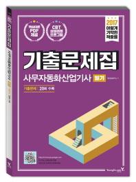 사무자동화산업기사 필기 기출문제집(2017)