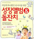 성장앨범 & 돌잔치(세상에 하나뿐인 내 아이를 위한)(CD1장포함)