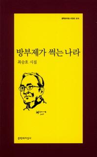 방부제가 썩는 나라(문학과지성 시인선 514)
