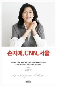 손지애 CNN 서울