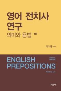 영어 전치사 연구(4판)
