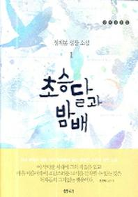 초승달과 밤배(정채봉 성장 소설 1)(양장본 HardCover)