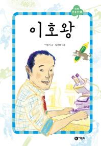 이호왕(새싹 인물전 48)(양장본 HardCover)