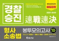 형사소송법 경찰승진 봉투모의고사 10회분(2021)