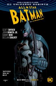 올스타 배트맨 Vol. 1: 내 최악의 적(DC 그래픽 노블)