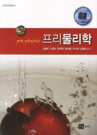 프리 물리학(이공계대학 신입생을 위한)(2판)