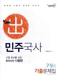 민주국사 기출문제집 세트(7 9급)(2012)(전2권)