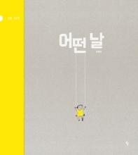 어떤 날(빅북)(반달 그림책 14)