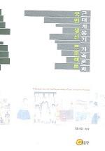 근대계몽기 가족론과 국민 생산 프로젝트