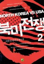 북미전쟁 2