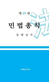 민법총칙(10판)(양장본 HardCover)