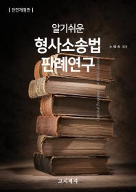 형사소송법 판례연구(알기쉬운)(전면개정판)