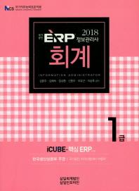 정보관리사 회계 1급(2018)(ERP)