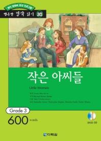 작은 아씨들(영어 독해력 증강 프로그램)(CD1장포함)(행복한 명작 읽기 30)