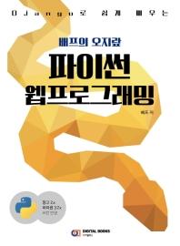 배프의 오지랖 파이썬 웹프로그래밍(Django(장고)로 쉽게 배우는)
