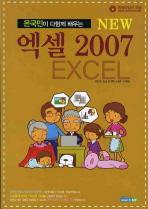 엑셀 2007(NEW)(온국민이 다함께 배우는)
