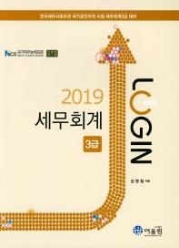 세무회계 3급(2019)(로그인)