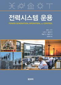 전력시스템 운용(3판)(양장본 HardCover)