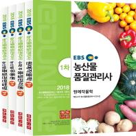 농산물품질관리사 기본서 1차 세트(2018)