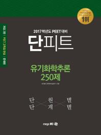 유기화학추론 250제(PEET)(2017)(단원별 단계별 단피트)(개정판 2판)