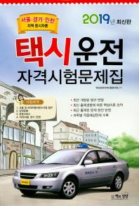 택시운전자격시험문제집(서울.경기.인천지역)(2019)(8절)