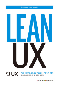 린 UX(한빛미디어 IT 스타트업 시리즈)