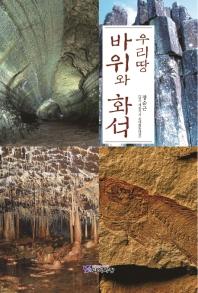 우리땅 바위와 화석