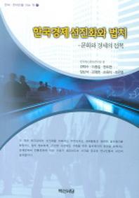 한국경제 선진화와 법치 : 문화와 경제의 접목