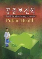 공중보건학(18판)
