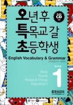 오년후 특목교 갈 초등학생 Book1 English Vocabulary & Grammar(AudioCD1장포함)
